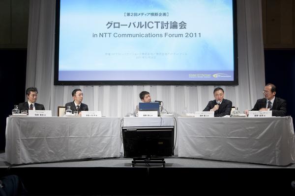 第2回メディア横断企画「グローバルICT討論会」の楽しみ方