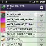 Androidスマホで音楽を聞いてみる、買ってみる