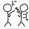 絶対遊びたいiPhoneゲーム2011【おバカ&カオス】