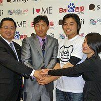バイドゥ、IMEの「Simeji」を取得しスマホ市場に殴り込み!