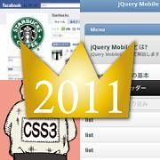 アクセスランキングで振り返る2011年のWeb業界