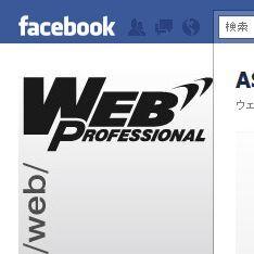 iframe対応!初めてのFacebookページの作り方