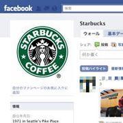 Facebookページの作り方、教えます
