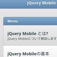jQuery Mobileとは――スマホ時代の到来とWeb制作