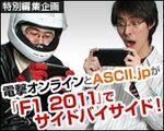 電撃オンラインとASCII.jpが「F1 2011」でサイドバイサイド!