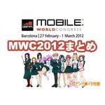 【まとめ】週アスPLUSのMWC 2012レポートはここをチェック!