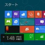 豊富な画面で見る これがWindows 8 Consumer Previewだ