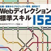 『Webディレクション標準スキル152』本日発売