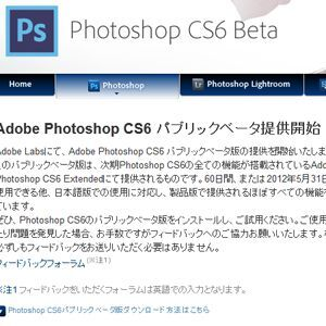 Adobe LabsでPhotoshop CS6 パブリックベータ版を提供開始