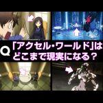 『アクセル・ワールド』TVアニメ放送直前SP企画