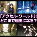 『アクセル・ワールド』がASCII.jp読者必見である理由