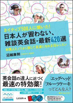 ASCII.jp:英米人と友達になるための最強の英会話教材!