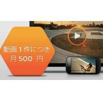 動画50本で月額9900円の動画配信「Video Cloud Express」