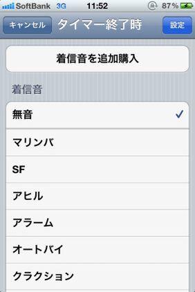 iphone タイマー 無音