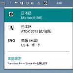 Windows 8でIMEに求められる新しい要素とはなにか?