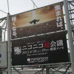 ニコニコ超会議の来場者は9万人、生放送は347万人