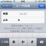 ლ(╹◡╹ლ) ←これをiPhoneの顔文字ボタンに登録する