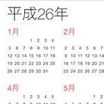 今年は平成何年? iPhoneのカレンダーを和暦表示にするテク