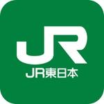 新生活にも便利! 電車利用者なら必携の JR東日本アプリ