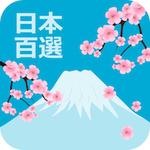 今だからこそ!iPhoneの 「日本の桜100選 2014」でお花見計画