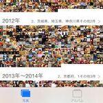 iOS 7の「写真」アプリのソートは意外と便利! 共有も簡単だ