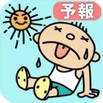 夏本番! iPhoneアプリでしっかり熱中症対策