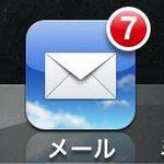 溜まった未読メールたちを一発で開封済みにしよう