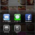 iPhoneからメールで画像を一度にたくさん送りたい!