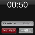 iPhone使用中の「寝落ち」……バッテリー消費を防ぐには?