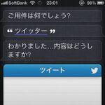 Siriに話しかけて、アプリを簡単起動