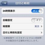 iPhoneの時刻を海外の都市に合わせる方法