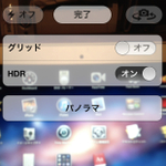 iPhoneカメラのHDR機能をあらためて使ってみる
