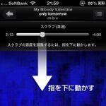 iPhoneで音楽の再生位置を示すバーの移動速度を微調整