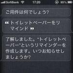 Siriを使って『リマインダー』に予定をカンタン登録