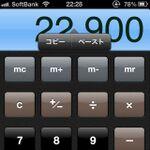 意外に知らない? iPhoneの『計算機』のミニテク