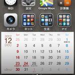 来年の準備もiPhoneで! シンプルに使える卓上カレンダー
