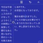 異なるテキストを参照できるiPhone用2画面型エディター