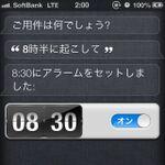 iPhoneで時計はここまで進化した! Siriで目覚ましを設定