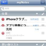 仕事や買い物に超便利 シンプルなメモ帳アプリ