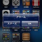 【iOS 6】今日も大好きなあのアニソンですっきり目覚まし