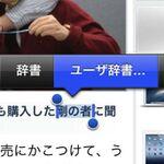 【iOS 6】「ご」→「剛の者」長押しでサクッと辞書登録