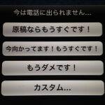 【iOS 6】電話に出られないときの「後でかけ直す」新機能