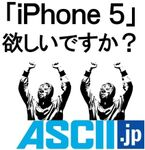 50人に聞く!「iPhone 5」買う理由・買わない理由
