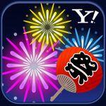 超優秀な花火大会iPhoneアプリ、場所取り&混雑回避も楽勝!