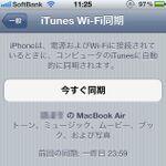 iPhoneはゴロ寝しながらWi-Fi同期だ、バックアップも捗るぞ