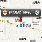 なにこれ便利 iPhoneマップをピン立て→ブクマで使い倒す!!