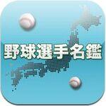 昭和野球オンリーの人にもオススメ iPhone版『野球選手名鑑』