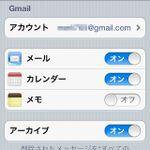 iPhoneのカレンダーとGoogleカレンダーを同期させるテク