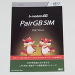 """「PairGB SIM」で""""縛り""""のない通信量ダイエットはできるか!?"""