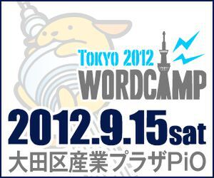 WordPressユーザーの祭典、今年も東京で開催